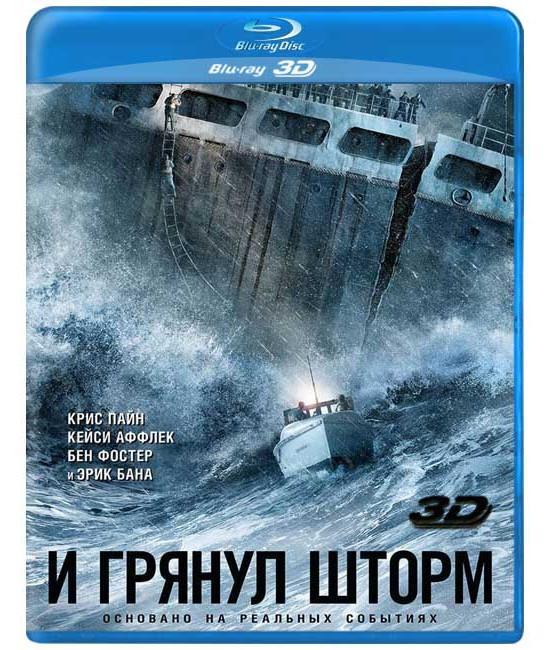 И грянул шторм [3D/2D Blu-ray]
