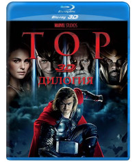 Тор. Дилогия [3D+2D Blu-ray] {2 Disc Edition}