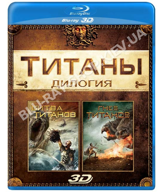 Битва Титанов. Дилогия [3D Blu-Ray] {2 Disc Edition}