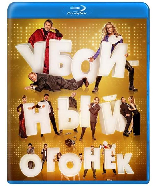 Убойный огонёк [Blu-ray]