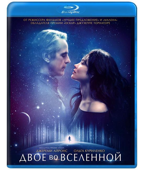 Двое во вселенной [Blu-ray]