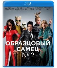 Образцовый самец 2 [Blu-ray]
