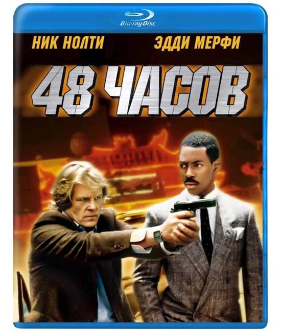 48 часов [Blu-Ray]