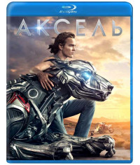 Аксель [Blu-ray]
