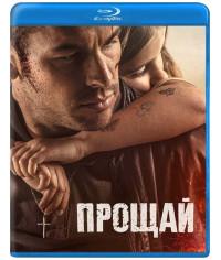 Прощай [Blu-ray]