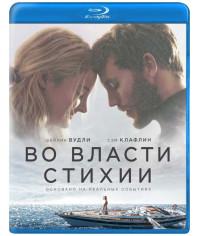 Во власти стихии [Blu-ray]