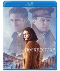 Последствия [Blu-ray]
