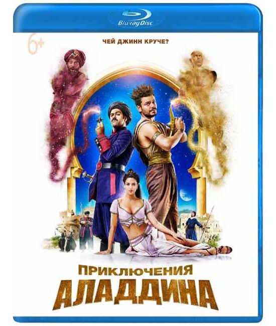 Приключения Аладдина [Blu-ray]