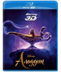 Аладдин [3D/2D Blu-ray]