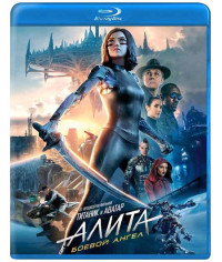 Алита: Боевой ангел [Blu-ray]