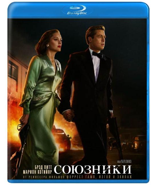 Союзники [Blu-ray]