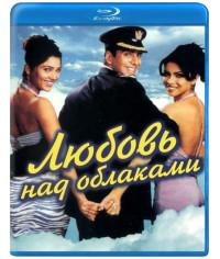 Любовь над облаками [Blu-ray]