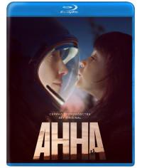 Анна [Blu-ray]