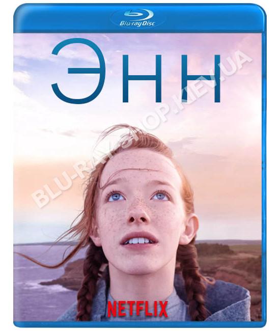 Энн (1-2 сезон) [Blu-ray]