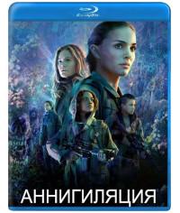 Аннигиляция [Blu-ray]