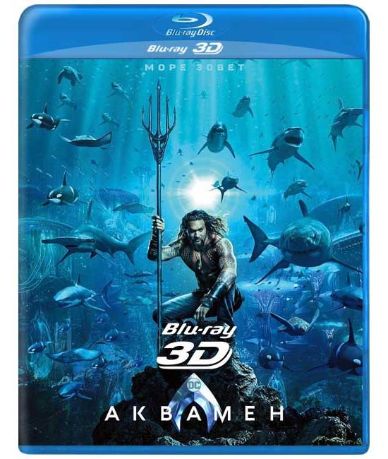 Аквамен [3D/2D Blu-ray]