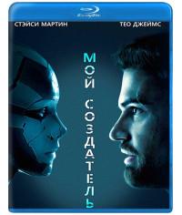 Мой создатель [Blu-ray]