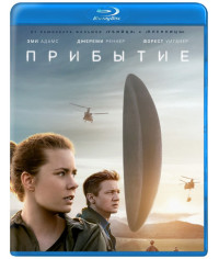 Прибытие [Blu-ray]