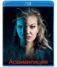 Ассимиляция [Blu-ray]