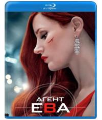 Агент Ева [Blu-ray]