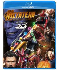Мстители: Война бесконечности [3D/2D Blu-ray]