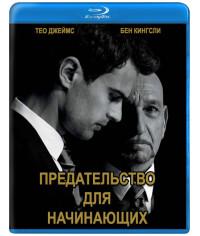 Предательство для начинающих [Blu-ray]