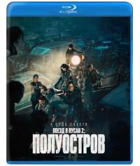 Поезд в Пусан 2: Полуостров [Blu-ray]