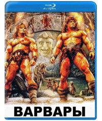 Варвары (Братья-варвары) [Blu-ray]