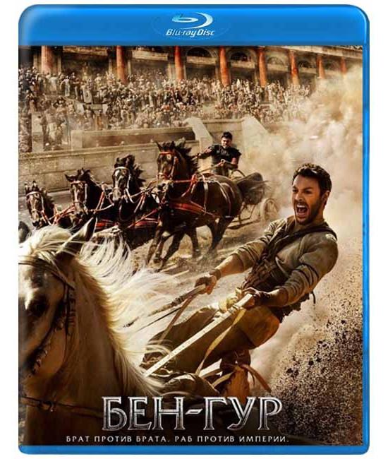 Бен-Гур [Blu-ray]