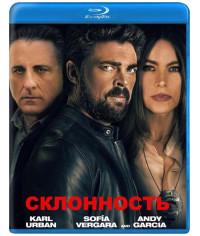 Склонность (Под подозрением) [Blu-ray]