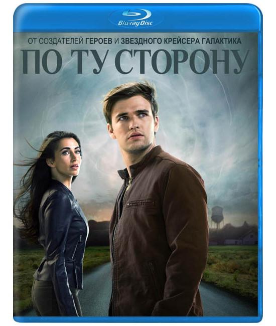 По ту сторону (1 сезон) [Blu-ray]