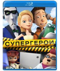 Супергерои [Blu-ray]