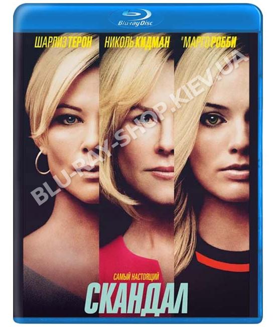 Скандал [Blu-ray]