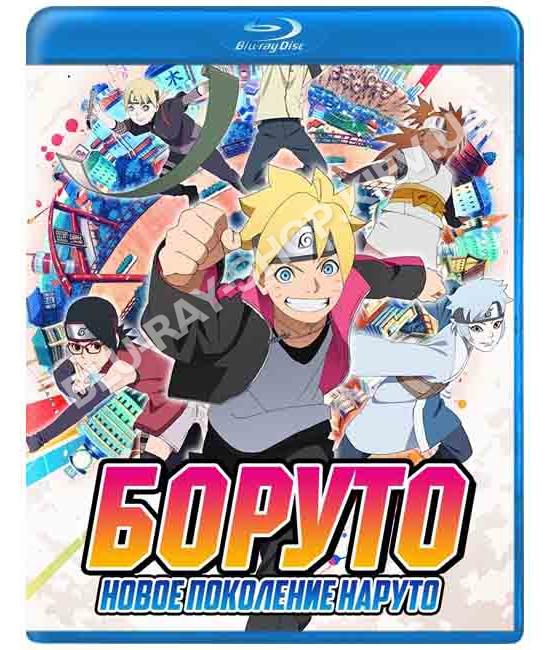 Боруто: Новое Поколение (1-3 сезон) [3 Blu-ray]