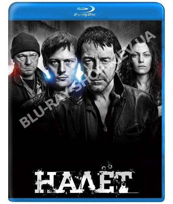 Налёт (1 сезон) [2 Blu-ray]