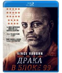 Драка в блоке 99 [Blu-ray]