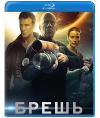 Брешь [Blu-ray]