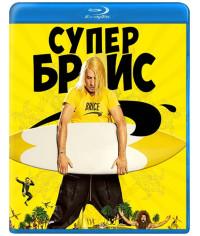 Супер Брис [Blu-ray]