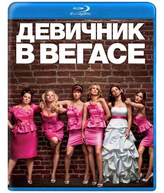 Девичник в Вегасе [Blu-Ray]