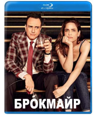 Брокмайр (1 сезон) [Blu-ray]