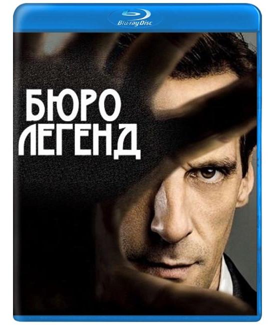 Бюро легенд (1-4 сезон) [4 Blu-ray]