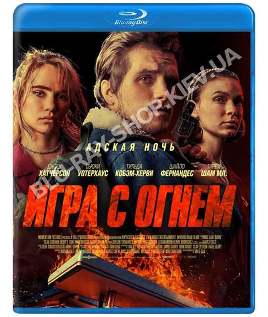 Игра с огнем [Blu-ray]