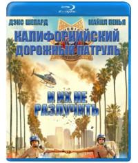 Калифорнийский дорожный патруль [Blu-ray]