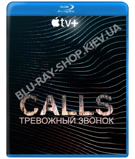 Тревожный звонок (1 сезон) [Blu-ray]