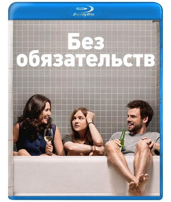Без обязательств (1-4 сезон) [4 Blu-ray]
