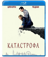 Катастрофа (1- 3 сезон) [Blu-ray]