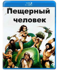 Пещерный человек [Blu-ray]