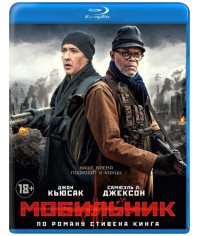 Мобильник [Blu-ray]