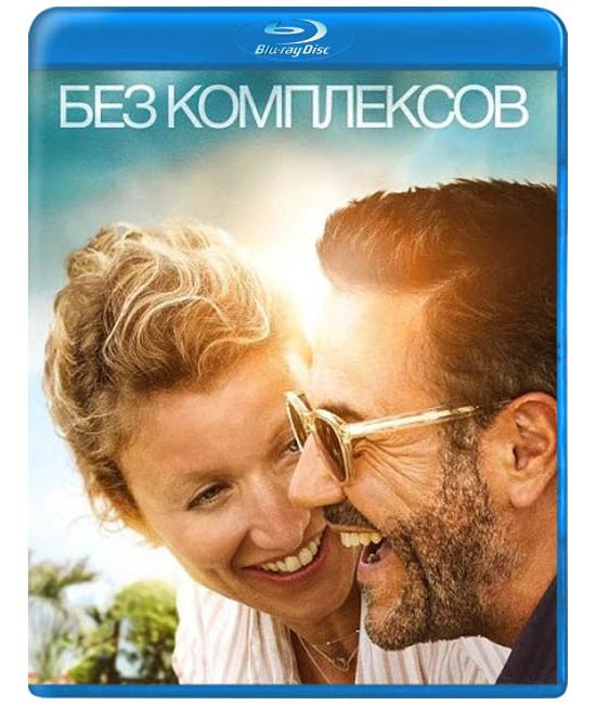 Без комплексов [Blu-ray]