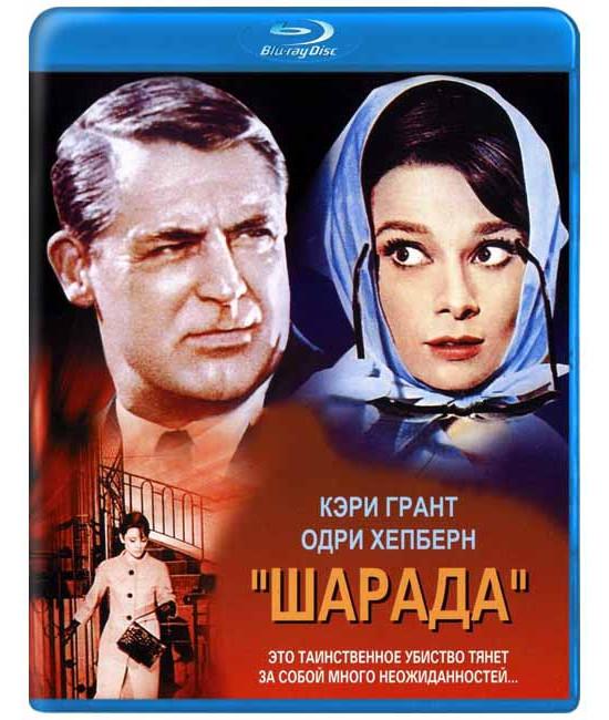 Шарада [Blu-ray]